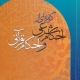 گزیده ای از احکام شرعی و احکام قرآنی