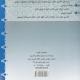 قرآن و تربیت (6)