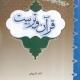 قرآن و تربیت (5)
